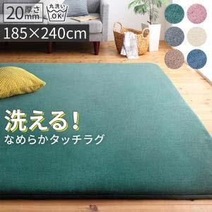 ラグ マット 厚みが選べる ニュアンスカラー 洗える シャギーラグ Washuwa ワシュワ 厚さ20mm 低反発 185×240cm 絨毯 カーペット 長方形