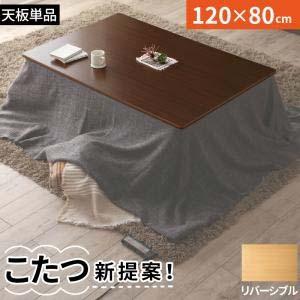 ※天板のみ 使い勝手がいい 置くだけ 簡単 あったか空間 テーブル 天板のみ リバーシブル Jutta ユッタ 4尺長方形(80×120cm)