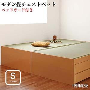 シングルベッド シンプル モダンベッド 畳ベッド チェストベッド 収納機能付き 収納付き 【翠緑】 すいりょ 【フレームのみ】 シングルサイズ シングルベット 【ベッドガード付き】 (代引不可)
