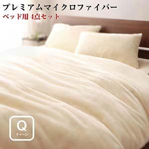 寝具カバー プレミアムマイクロファイバー 贅沢仕立て カバーリング 【gran】 グラン ベッド用3点セット クイーンサイズ