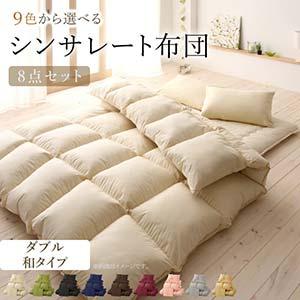 9色から選べる 布団セット シンサレート入り 布団 ふとん 8点セット 和タイプ ダブルサイズ 布団セット 掛け敷き布団セット 快眠 組布団 寝具