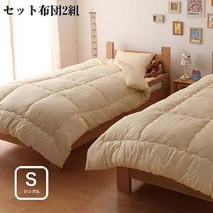 10点セット&20点セット(20点セット) セット布団2組 布団セット ふとんセット 敷布団 掛布団 シングル 寝具