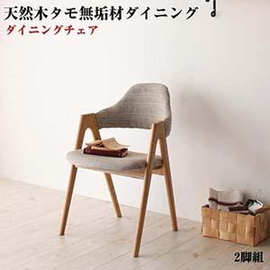 タモ無垢材 天然木 ダイニングチェア Ma maison マ・メゾン チェア (2脚組) 2脚セット 椅子 いす チェアー イス テーブルチェア ダイニングチェアー 座り心地の良い椅子 おしゃれな椅子 ダイニング用 肘掛け付き ダイニング椅子 シンプル