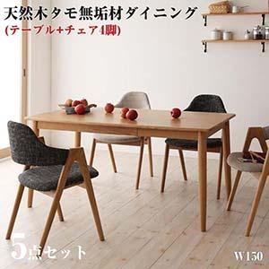 タモ無垢材 天然木 ダイニングテーブル セット Ma maison マ・メゾン 5点セット 幅150 4人掛け おしゃれ ダイニングセット キッチンテーブル 北欧 机 椅子 テーブル 収納テーブル チェア 収納 リビングダイニングテーブル食卓テーブルセット4人