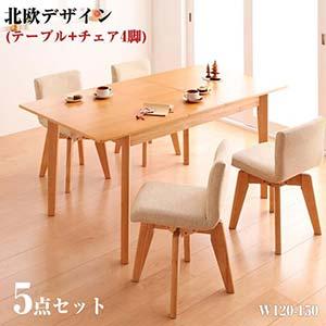 【Leafy】 北欧 リーフィ/5点セット (テーブル幅120-150+回転チェア×4) ダイニングセット ダイニングテーブル 4人掛け 伸縮式 テーブル 食卓テーブル 回転椅子 ダイニングチェア 回転チェア リビングチェア チェア イス chair チェアー いす 椅子