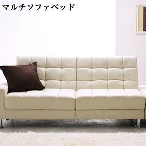ダイヤ ソファベッド ホワイト 白 幅167 ソファ ソファー sofa 3人掛け 2人掛け ベット ソファベッド ベッド カウチソファ オットマン 3段階 リクライングソファ スツール 分割 レザー リクライング 脚付き 1人暮し おしゃれ 合皮 収納付き