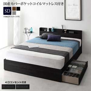 スリム棚付き 多コンセント付き 収納 ベッド Splend スプレンド 国産カバーポケットコイルマットレス付き セミダブルサイズ セミダブルベッド ベット