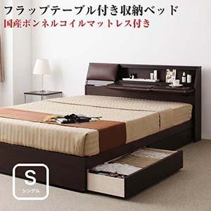 クッション・フラップテーブル付き収納ベッド 日本製 Relassy リラシー 国産ボンネルコイルマットレス シングル ベッド ベット 収納ベッド ベッド下収納 棚付き コンセント付き ヘッドボード 引き出し マットレス付き テーブル クッション (代引不可)(NP後払不可)