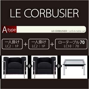 応接セット ル・コルビジェ Aセット 1人掛けソファ×2点 幅70cm テーブル 1人 ソファ ソファー 1人ソファー デザイナーズチェア デザイナーズ家具 デザイナーズ 家具セット ミッドセンチュリー Le Corbusier ルコルビジェ リプロダクト 一人暮らし