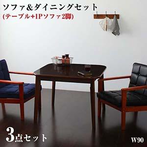 DARVY ソファダイニングセット ダーヴィ 3点セット Bタイプ (テーブル幅90cm+1Pソファ×2脚) 2人掛け 2人用 ダイニングテーブル ダイニングテーブルセット ダイニングチェアー チェア 3点セット 椅子 食堂椅子 木製 いす ソファ 食卓チェア イス 肘付き