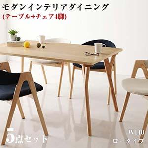ダイニングセット モダン ULALU ウラル 5点セットB ダイニングテーブルセット ダイニングテーブル ダイニング5点セット ダイニングチェア ダイニング 4人掛け 北欧風 布張り ダイニング 食卓セット セット 5点 食卓椅子 食卓テーブル テーブル 4人用