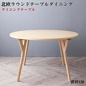北欧 デザイナーズ ラウンドテーブル ダイニング Rour ラウール/円形テーブル(直径120) (代引不可)(NP後払不可)