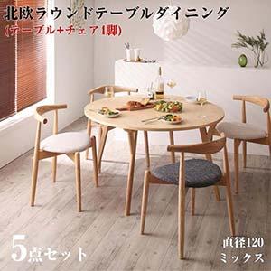 北欧 デザイナーズ ラウンドテーブル ダイニング Rour ラウール/5点チェアミックス(テーブル、チェアA×2、チェアB×2) (代引不可)