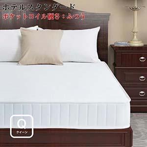 日本人技術者設計 快眠マットレス EVA エヴァ ホテルスタンダード ポケットコイル 硬さ:ふつう クイーン クイーンサイズ マットレス単品 スプリングマット ベッドマット スプリングマットレス 床置簡易ベッド 補助用マットレス 来客用
