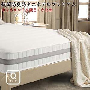 日本人技術者設計 超快眠 マットレス 抗菌 防臭 防ダニ EVA エヴァ ホテルプレミアムボンネルコイル 硬さ:かため クイーン クイーンサイズ マットレス単品 スプリングマット ベッドマット スプリングマットレス 床置簡易ベッド