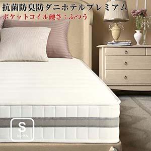 日本人技術者設計 超快眠 マットレス 抗菌 防臭 防ダニ EVA エヴァ ホテルプレミアムポケットコイル 硬さ:ふつう シングル シングルサイズ マットレス単品 スプリングマット ベッドマット スプリングマットレス 床置簡易ベッド