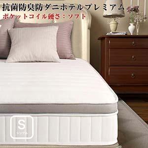 日本人技術者設計 超快眠マットレス抗菌 防臭 防ダニ 2層コイル EVA エヴァ ホテルプレミアムポケットコイル 硬さ:ソフト シングル シングルサイズ マットレス単品 スプリングマット ベッドマット スプリングマットレス 床置簡易ベッド