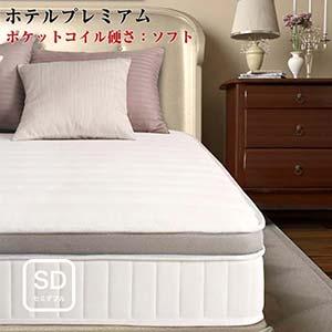 日本人技術者設計 超快眠 マットレス 抗菌 防臭 防ダニ 2層コイル EVA エヴァ ホテルプレミアムポケットコイル 硬さ:ソフト セミダブル セミダブルサイズ マットレス単品 スプリングマット ベッドマット スプリングマットレス
