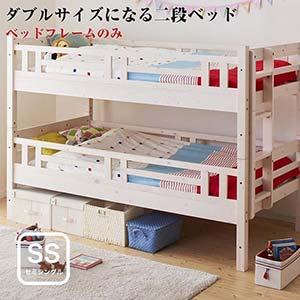 二段ベッド ダブルサイズになる 添い寝ができる kinion キニオン シングル・ダブル 2段ベッド ベット 二段ベット 2段ベット カワイイ 子供ベッド 大人用ベッド 木製 子供部屋 2段 新入学 すのこ 親子ベッド 親子 ロータイプ 床下収納(代引不可)