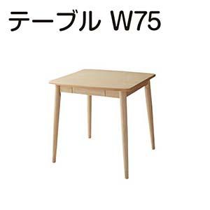 ダイニング家具 天然木 タモ材 北欧デザイン ダイニング Vane ヴァーネ/テーブル (W75) ダイニングテーブル 幅75cm 2人掛け用 2人用 食卓テーブル 食事テーブル カフェテーブル 木製 食卓 食卓 ウッドダイニングテーブル 机 つくえ