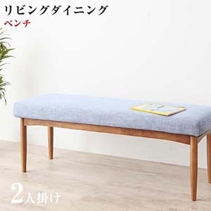 E-JOY ソファベンチ イージョイ ベンチ ソファーベンチ ベンチソファ ベンチソファー ダイニングベンチ チェア チェアー 椅子 いす イス 木製 長いす 長椅子 二人がけ 長イス 腰掛け 2人掛け ベンチチェア ベンチチェアー 木製チェアー 木製