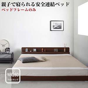 連結ベッド 棚付き コンセント付き 【Familiebe】 ファミリーベ 【フレームのみ】 ワイド260 日本製 ファミリーベッド 大きいサイズ 広いベッド ロータイプ ローベッド 親子 4人 家族 大きいベッド 分割 子供と一緒に寝る ベット 寝室 3人(代引不可)(NP後払不可)