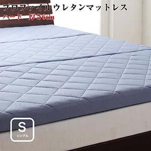硬質プロファイルウレタンマットレス 日本製 ハードタイプ 厚さ6cm シングル 三つ折りマットレス マットレス 3つ折り 三つ折り 高反発ウレタン 折り畳みマットレス 三つ折りタイプ 折りたたみマットレス 来客用 コンパクト収納