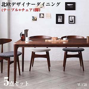 デザイナーズ 北欧 ダイニングセット Spremate シュプリメイト 5点Bセット (テーブル+チェアB×4) ダイニングテーブルセット 食卓セット リビングセット 食卓テーブル ダイニングチェア 木製テーブル チェア イス 食事椅子 食卓椅子