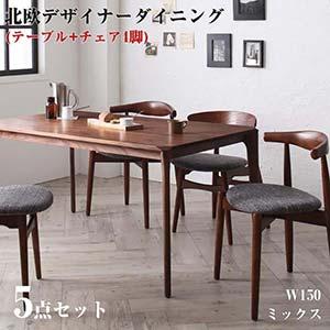 北欧デザイナーズダイニングセット【Spremate】シュプリメイト/5点MIXセット(テーブル+チェアA×2+チェアB×2)()