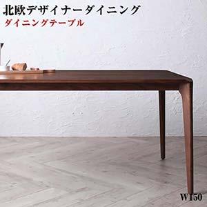 デザイナーズ 北欧 ダイニングテーブル Spremate シュプリメイト ウォールナット無垢材テーブル (幅150) 長方形 4人掛け用 4人用 食卓テーブル 食事テーブル テーブル カフェテーブル 机 食卓 木製 つくえ 食卓 テーブル ファミリー 木製テーブル(代引不可)(NP後払不可)