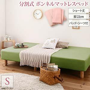組立 搬入 簡単 コンパクト 分割式 脚付きマットレスベッド ボンネルコイル お買い得ベッドパッド シーツセット付き シングルサイズ シングルベッド シングルベット ショート丈 脚22cm