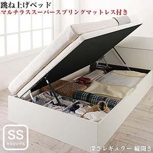 大容量収納 ホワイトデザイン 跳ね上げベッド WEISEL ヴァイゼル マルチラススーパースプリングマットレス付き 縦開き セミシングルサイズ 深さレギュラー (代引不可)(NP後払不可)