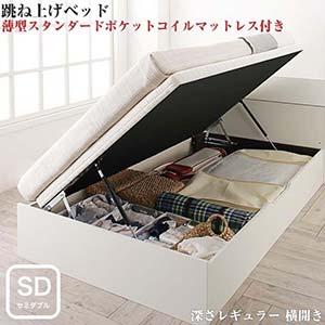 大容量収納 ホワイトデザイン 跳ね上げベッド WEISEL ヴァイゼル 薄型スタンダードポケットコイルマットレス付き 横開き セミダブルサイズ 深さレギュラー (代引不可)(NP後払不可)