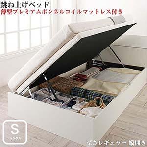 大容量収納 ホワイトデザイン 跳ね上げベッド WEISEL ヴァイゼル 薄型プレミアムボンネルコイルマットレス付き 縦開き シングルサイズ 深さレギュラー (代引不可)(NP後払不可)