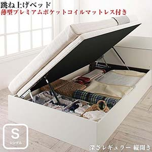 大容量収納 ホワイトデザイン 跳ね上げベッド WEISEL ヴァイゼル 薄型プレミアムポケットコイルマットレス付き 縦開き シングルサイズ 深さレギュラー (代引不可)(NP後払不可)