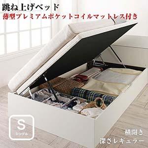 大容量収納 ホワイトデザイン 跳ね上げベッド WEISEL ヴァイゼル 薄型プレミアムポケットコイルマットレス付き 横開き シングルサイズ 深さレギュラー (代引不可)(NP後払不可)
