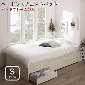 清潔すのこ 国産 ヘッドレス チェストベッド Renitsa レニツァ ベッドフレームのみ シングルサイズ シングルベッド シングルベット (代引不可)