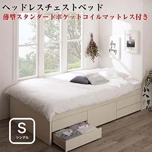 清潔すのこ 国産 ヘッドレス チェストベッド Renitsa レニツァ 薄型スタンダードポケットコイルマットレス付き シングルサイズ シングルベッド シングルベット (代引不可)