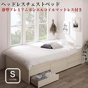 清潔すのこ 国産 ヘッドレス チェストベッド Renitsa レニツァ 薄型プレミアムボンネルコイルマットレス付き シングルサイズ シングルベッド シングルベット (代引不可)