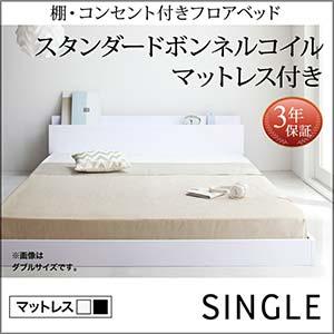 コンセント付き 棚付き フロアベッド IDEAL アイディール スタンダードボンネルコイルマットレス付き シングルベッド ベット bed 木製 シングルベッド 宮付き シングル 宮棚 ロースタイル ロータイプ ローベッド ホワイト 低いベッド フロアベット 棚 白