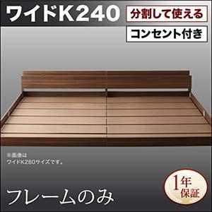 将来分割して使える・大型モダンフロアベッド LAUTUS ラトゥース ベッドフレームのみ ワイドK240(SD×2)