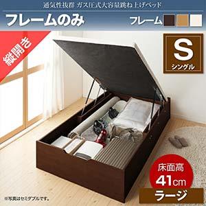 ベッド 跳ね上げ スノコ シングル ヘッドレスベッド No-Mos ノーモス ベッドフレームのみ 縦開き シングルベッド べット 跳ね上げ式ベッド ラージ 大容量 収納ベッド シンプル 省スペース 収納付きベッド ガス圧 すのこベッド 木製 一人暮らし (代引不可)(NP後払不可)