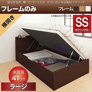 棚付き 通気性抜群 コンセント付き 跳ね上げベッド Prostor プロストル ベッドフレームのみ 横開き セミシングル 深さラージ (代引不可)(NP後払不可)