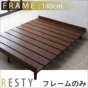Resty すのこベッド リスティー フレームのみ フレーム:ダブル ダブルベッド ベッド ベット 木製ベッド すのこ ローベッド 低いベッド シンプル フロアベッド 寝室 天然木 木製 ロー スノコベッド フロアーベッド オシャレ (代引不可)(NP後払不可)