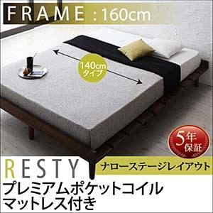 Resty すのこベッド リスティー ポケットコイルマットレス:ハード付き:幅140cm:ナローステージレイアウト フレーム:クィーン マットレス:ダブル ベッド ベット マットレス付き 木製ベッド シンプル ローベッド すのこ 低いベッド フロアベット (代引不可)(NP後払不可)