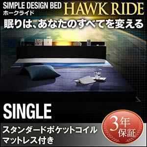 シングル ベッド ローベッド フロアベッド フレーム マットレス付き シングルベッド シングルサイズ ホークライド 【スタンダードポケットコイルマットレス付き】 ヘッドボード モダンライト 木製ベッド 照明付き ロータイプ かっこいいベッド 低い コンセント付き
