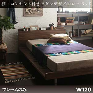 コンセント付きモダンデザインローベッド 棚 Tschues チュースW120 ベッドフレームのみ 棚付きベッド コンセント付きベッド フレーム幅120 ベット すのこベッド ロータイプ 宮付きベッド ローベット ロースタイル 低いベッド デザインベッド(代引不可)(NP後払不可)