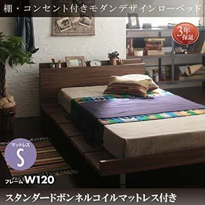 シングル ベッド マットレス付き シングルベッド 棚 コンセント付きモダンデザインローベッド Tschues チュースW120 スタンダードボンネルコイルマットレス付き シングルサイズ シングルベット フレーム幅120(代引不可)(NP後払不可)