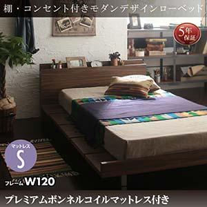 シングル ベッド マットレス付き シングルベッド 棚 コンセント付きモダンデザインローベッド Tschues チュースW120 プレミアムボンネルコイルマットレス付き シングルサイズ シングルベット フレーム幅120 (代引不可)(NP後払不可)