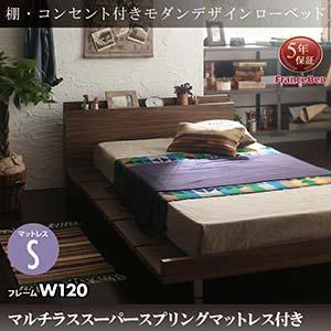 シングル ベッド マットレス付き シングルベッド 棚 コンセント付きモダンデザインローベッド Tschues チュースW120 マルチラススーパースプリングマットレス付き シングルサイズ シングルベット フレーム幅120 (代引不可)(NP後払不可)